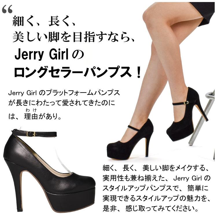 細く、長く、美しい脚を目指すなら、Jerry Girlのロングセラーパンプス!