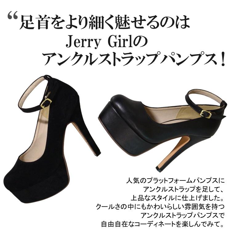 足首をより細く魅せるのは Jerry Girl のアンクルストラップパンプス
